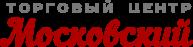 "ТЦ ""Московский"""